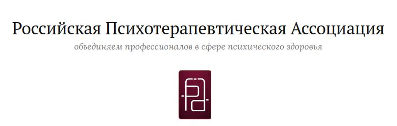 Российская Психотерапевтическая Ассоциация